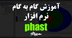 آموزش گام به گام نرم افزار phast