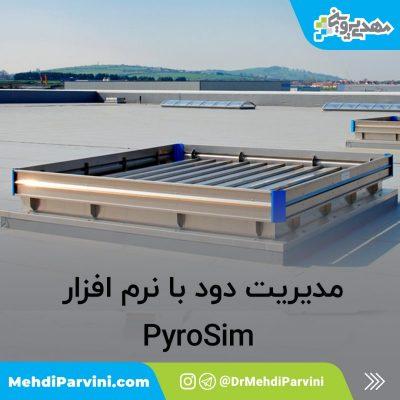 مدیریت دود با پایروسیم pyrosim