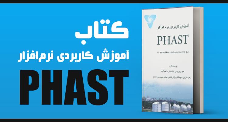کتاب آموزش کاربردی نرم افزار PHAST