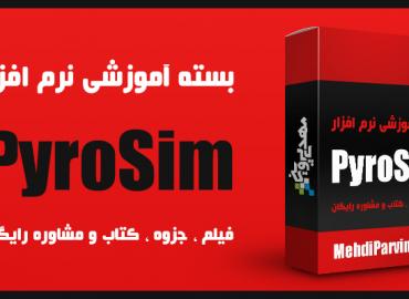 بسته آموزش نرم افزار pyrosim