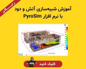 آموزش رایگان نرم افزار پایروسیم PyroSim