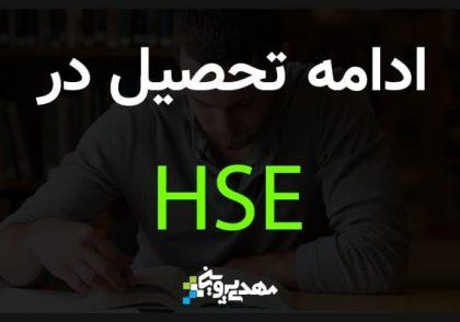ادامه تحصیل در HSE