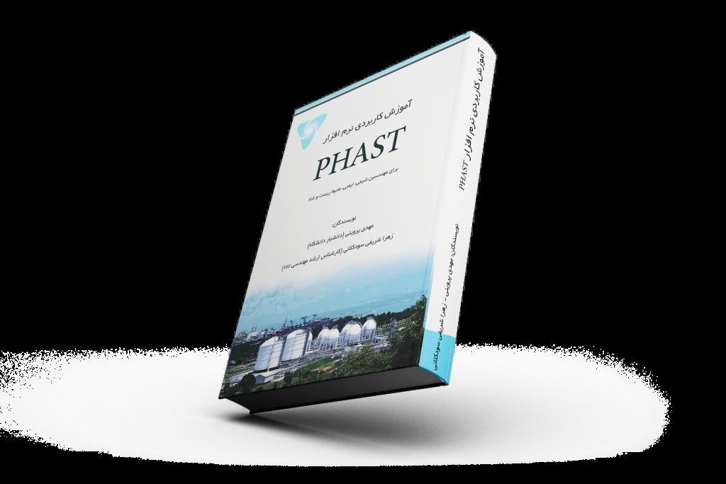 کتاب آموزش نرم افزار PHAST