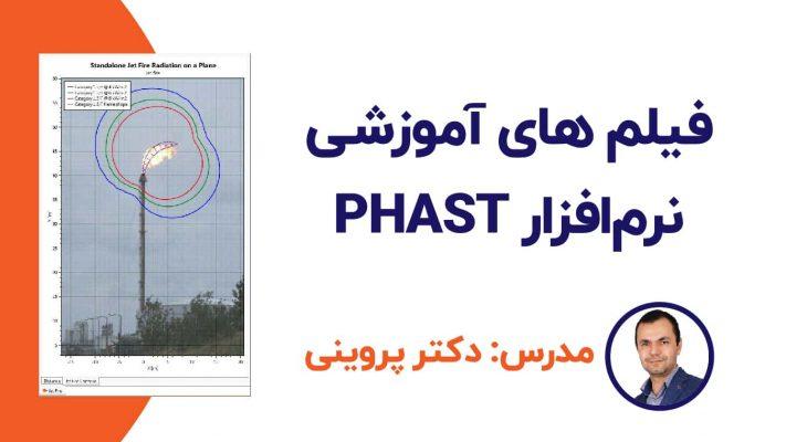 دوره رایگان آموزش نرم افزار PHAST