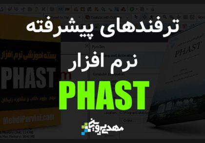 ترفندهای پیشرفته phast