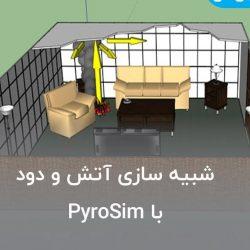 شبیه سازی آتش و دود با پایروسیم pyrosim