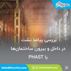 بررسی پیامد نشت در داخل ساختمان phast