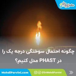 احتمال سوختگی درجه اول با phast