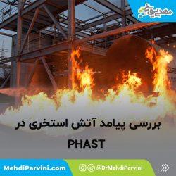 پیامد آتش استخری با phast