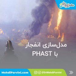انفجار phast