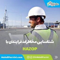 شناسایی مخاطرات فرایندی به روش هازوپ hazop