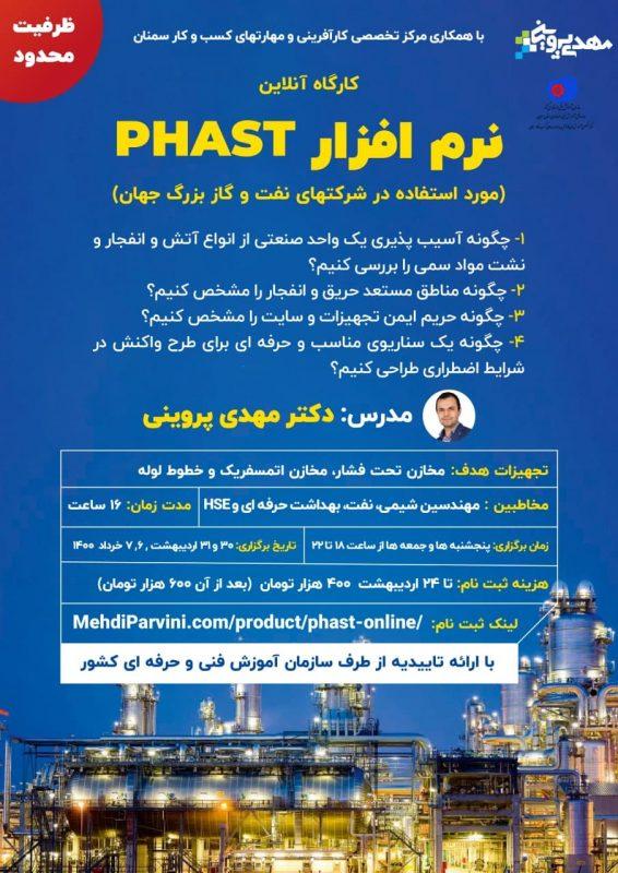 کارگاه آنلاین وبینار آموزش فست PHAST