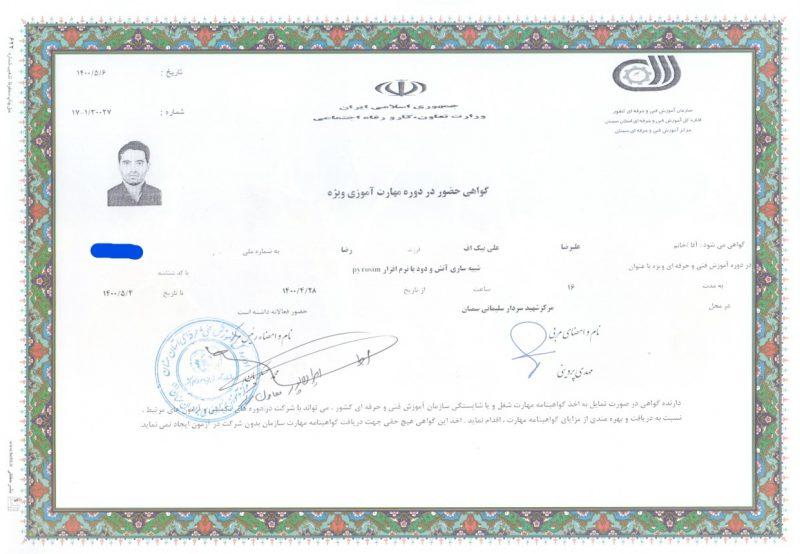 گواهینامه شرکت در کارگاه آنلاین pyrosim
