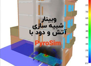 کارگاه آنلاین آموزش نرم افزار پایروسیم pyrosim