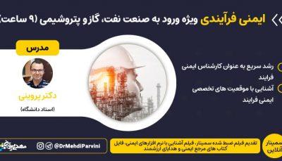 ایمنی ویژه صنعت نفت گاز پتروشیمی