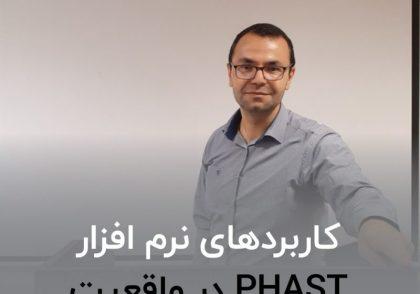 کاربردهای نرم افزار PHAST در عمل