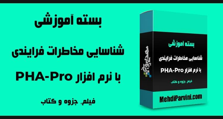 آموزش شناسایی مخاطرات فرایندی با نرم افزار pha-pro