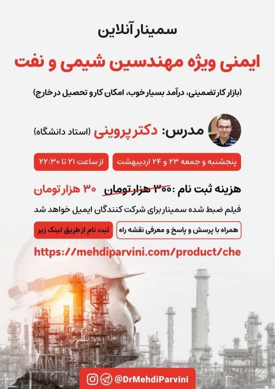 سمینار آنلاین ایمنی ویژه مهندسین شیمی و نفت