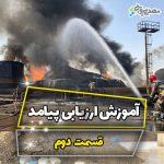 ارزیابی پیامد آتش سوزی پالایشگاه تهران