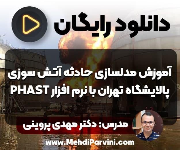 آموزش مدلسازی آتش پالایشگاه تهران