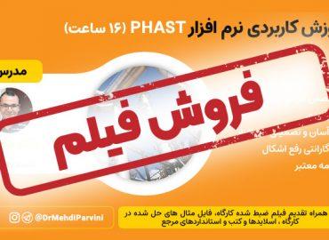فروش فیلم کارگاه phast