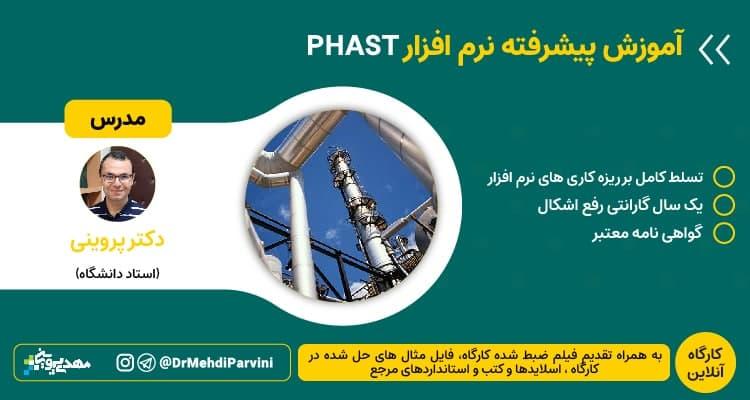 وبینار آموزش پیشرفته نرم افزار PHAST