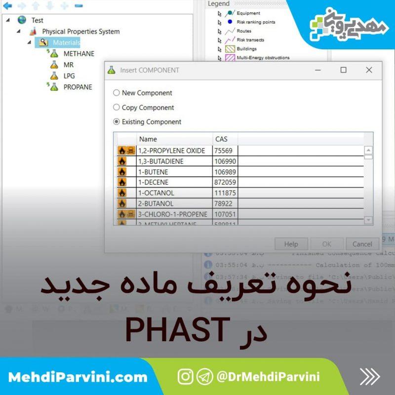 آموزش نرم افزار phast-نحوه تعریف ماده جدید