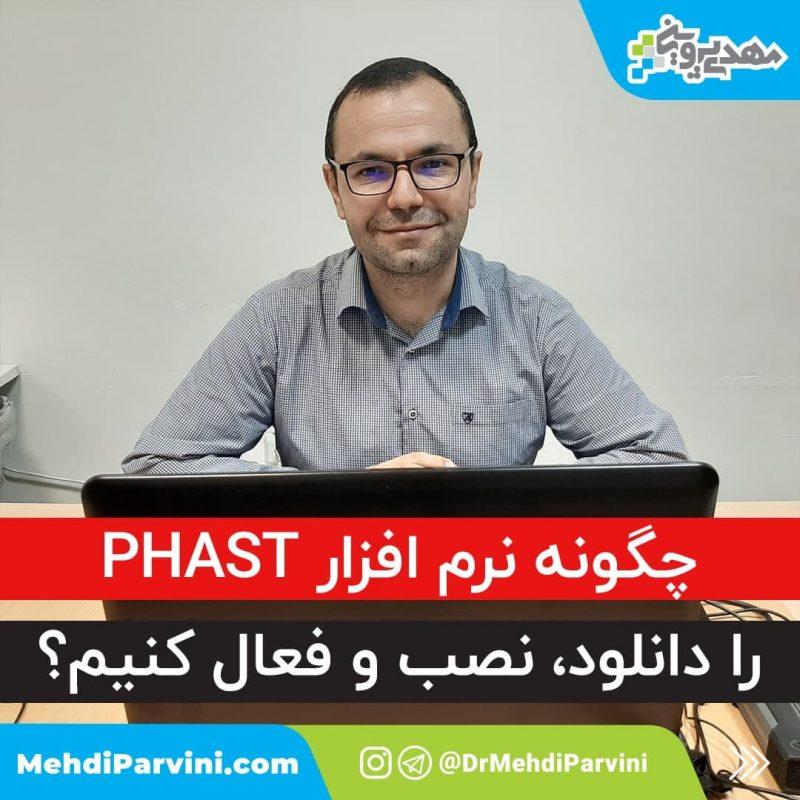 راهنمای نصب و فعالسازی نرم افزار phast