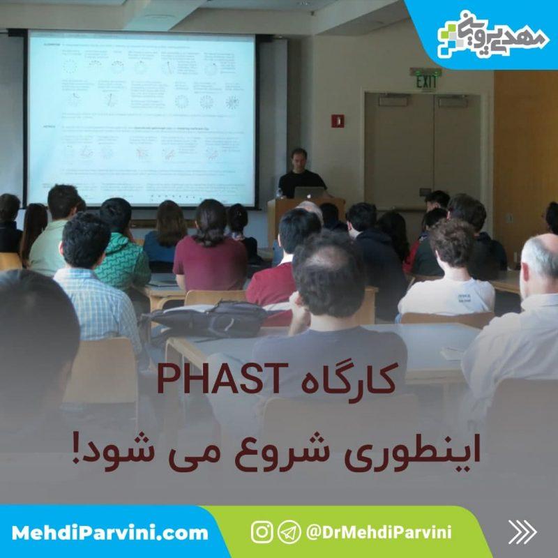 کارگاه phast