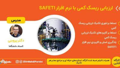 کارگاه آنلاین ارزیابی ریسک کمی با نرم افزار SAFETI