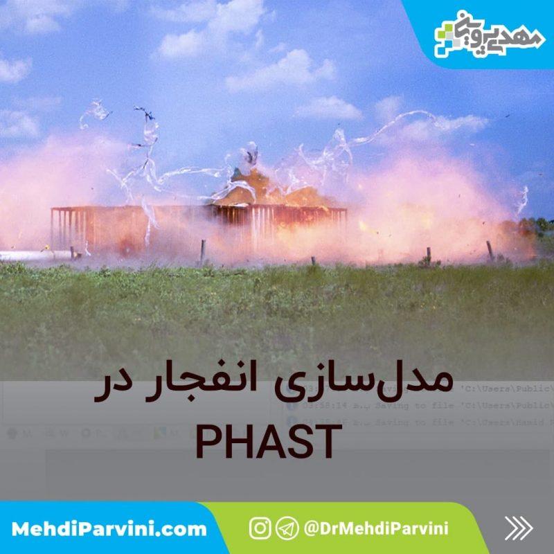 آموزش PHAST- مدلسازی انفجار