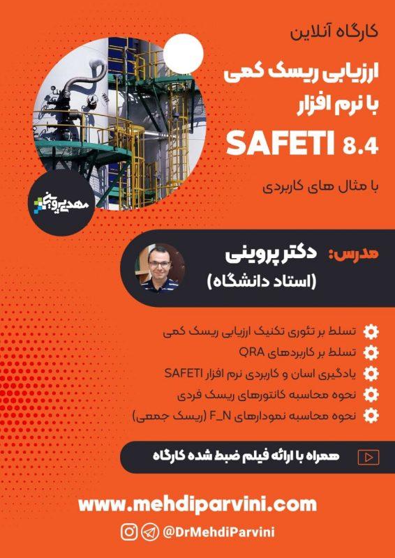 کارگاه آنلاین ارزیابی کمی ریسک QRA با نرم افزار SAFETI