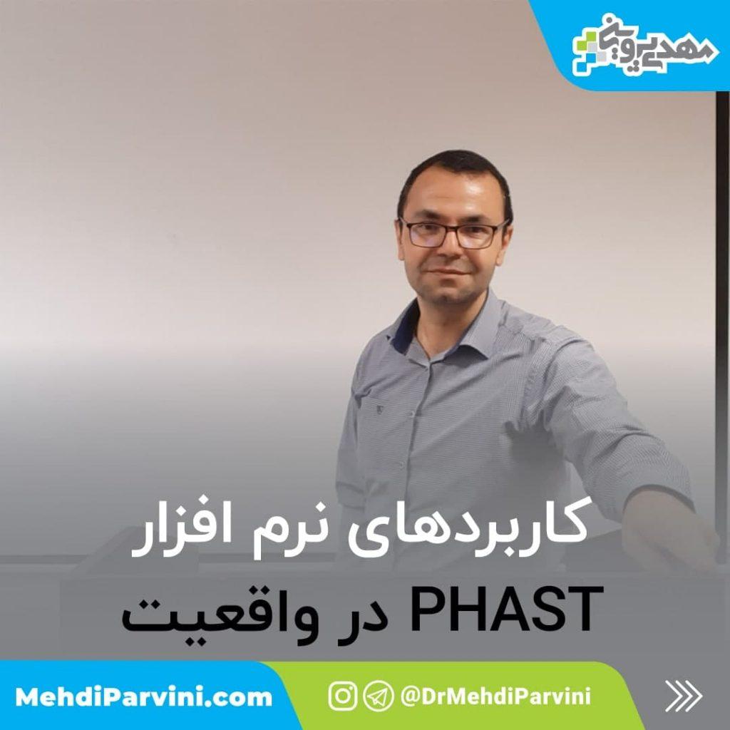 کاربردهای نرم افزار phast در واقعیت