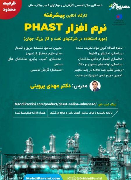کارگاه پیشرفته آموزش نرم افزار PHAST